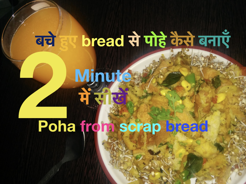 Quick Bread Poha