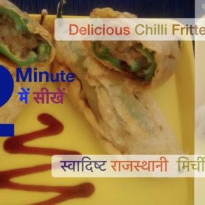 Chilli Fritters | Rajasthani Mirchi bade