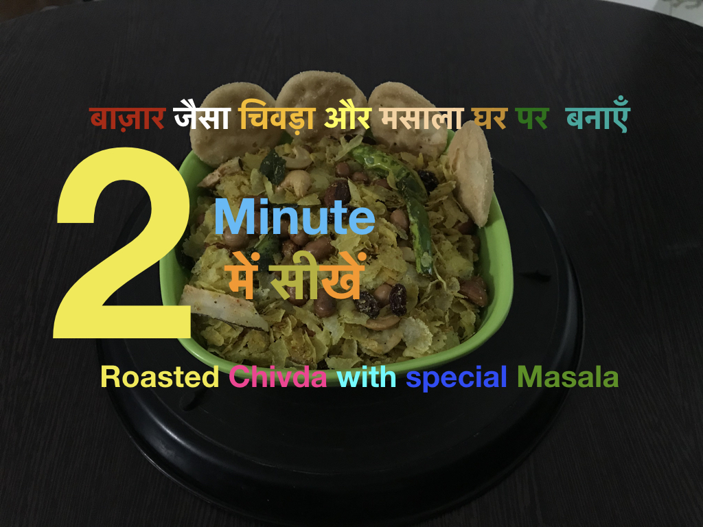 Roasted Chivda with Special Masala