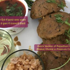 Rajasthani Makai Dhokle in Pressure Cooker