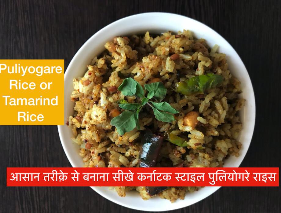 Puliogare Rice